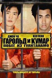 Смотреть Гарольд и Кумар: Побег из Гуантанамо онлайн в HD качестве