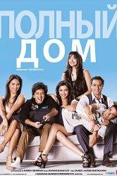 Смотреть Полный дом онлайн в HD качестве 720p