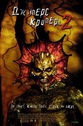 Смотреть Джиперс Криперс 2 онлайн в HD качестве