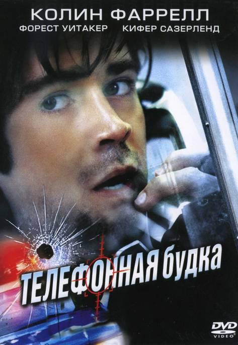 смотреть фильм телефонная будка онлайн бесплатно в хорошем