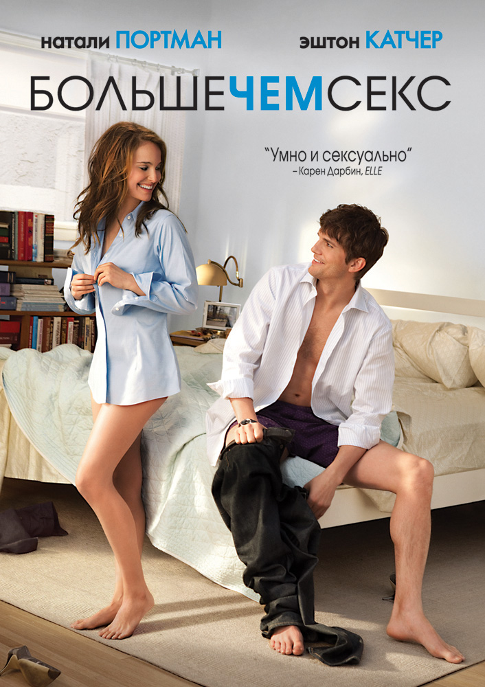 Онлайн кіно про секс