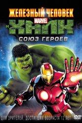 Смотреть Железный человек и Халк: Союз героев онлайн в HD качестве