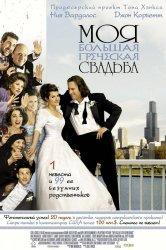 Смотреть Моя большая греческая свадьба онлайн в HD качестве 720p