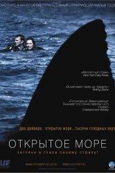 Смотреть Открытое море онлайн в HD качестве