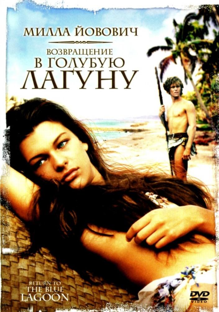 Лагуна эротический фильм