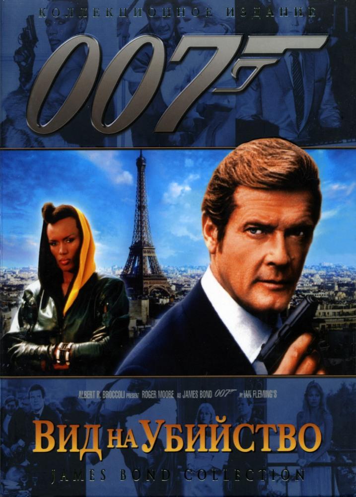 Джеймс бонд 007 казино рояль скачать торрент в хорошем качестве игровые автоматы следствие ведут колобки