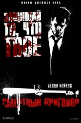 Смотреть Смертный приговор онлайн в HD качестве