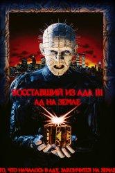 Смотреть Восставший из ада 3: Ад на Земле онлайн в HD качестве