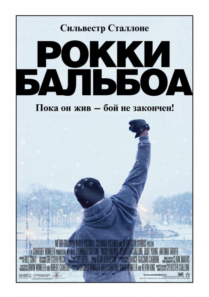 Смотреть фильм Рокки Бальбоа онлайн бесплатно в хорошем качестве f41cb2ada5d