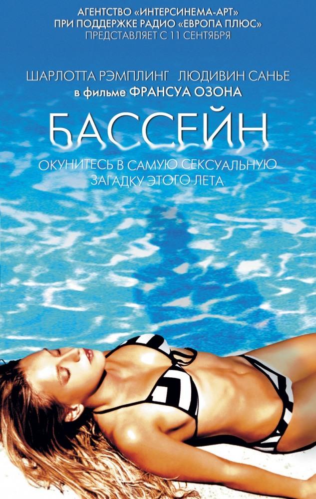 Эротика фильм онлайн бассейн