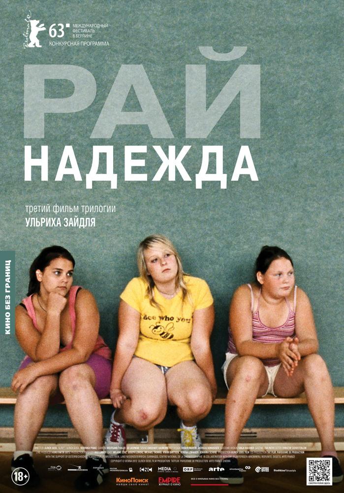 Фильмы онлайн смотреть бесплатно секс с подростком