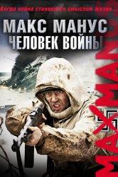 Смотреть Макс Манус: Человек войны онлайн в HD качестве