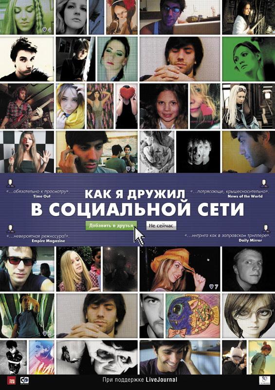 Судьба России в XXI веке: Закладки и социальные сети