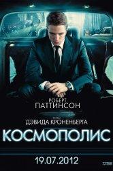 Смотреть Космополис онлайн в HD качестве