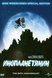 Смотреть Инопланетянин онлайн в HD качестве 720p
