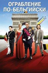 Смотреть Ограбление по-бельгийски онлайн в HD качестве