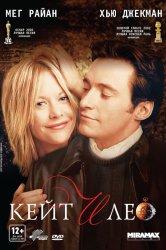 Смотреть Кейт и Лео онлайн в HD качестве