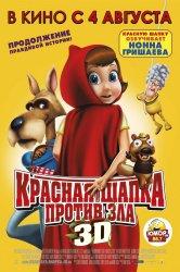 Смотреть Красная Шапка против зла онлайн в HD качестве