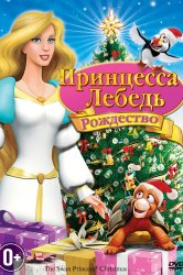 Смотреть Принцесса-лебедь: Рождество онлайн в HD качестве 720p