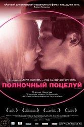 Смотреть Полночный поцелуй онлайн в HD качестве