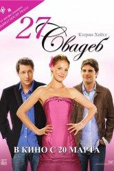 Смотреть 27 свадеб онлайн в HD качестве