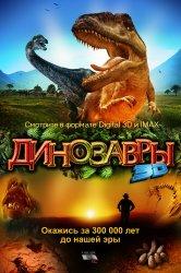 Смотреть Динозавры Патагонии 3D онлайн в HD качестве