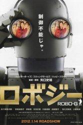 Смотреть Робот Джи онлайн в HD качестве
