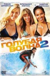 Смотреть Голубая волна 2 онлайн в HD качестве