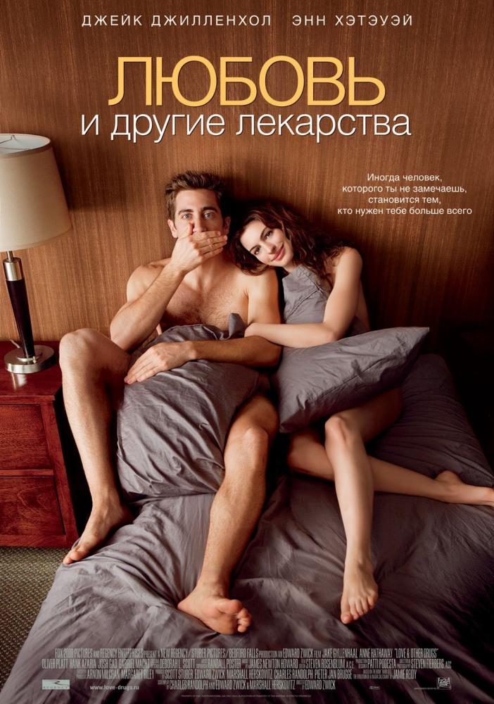 Сексуальни мелодрамы фильмы безплатно