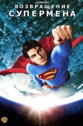 Смотреть Возвращение Супермена онлайн в HD качестве