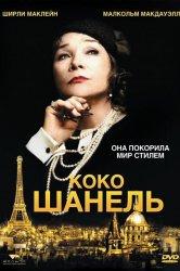 Смотреть Коко Шанель онлайн в HD качестве