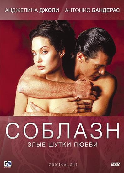 Сцнана секса с анделиной джоли в фильме соблазн