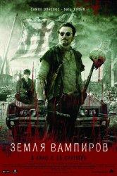 Смотреть Земля вампиров онлайн в HD качестве