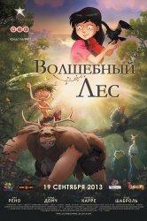 Смотреть Волшебный лес онлайн в HD качестве