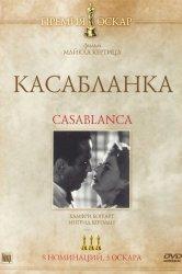 Смотреть Касабланка онлайн в HD качестве
