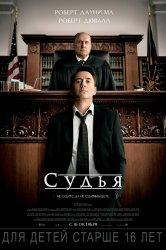 Смотреть Судья онлайн в HD качестве