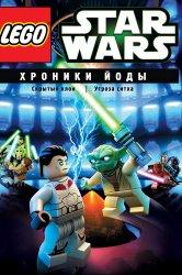 Смотреть Lego Звездные войны: Хроники Йоды – Скрытый клон онлайн в HD качестве