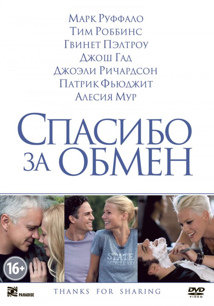 Сексоголик 2009 фильм смотреть онлайн бесплатно в хорошем качестве