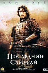 Смотреть Последний самурай онлайн в HD качестве