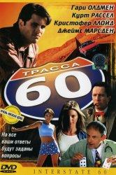 Смотреть Трасса 60 онлайн в HD качестве