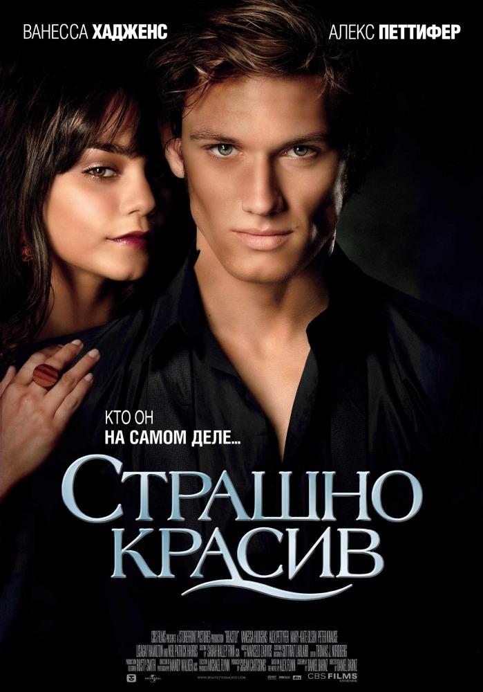 Эротическая ужасный фильм