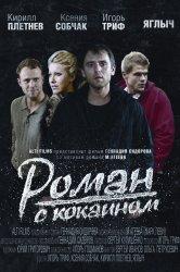 Смотреть Роман с кокаином онлайн в HD качестве