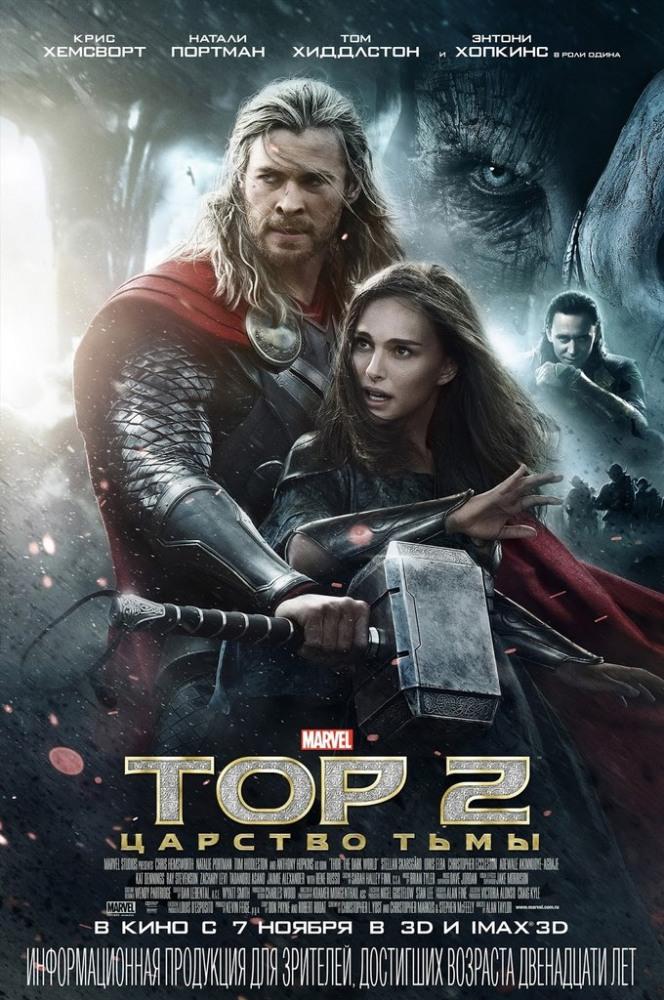 76ddd86ad8c5 Смотреть фильм Тор 2  Царство тьмы онлайн бесплатно в хорошем качестве