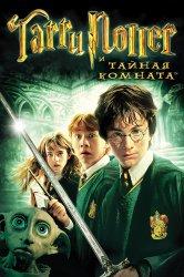 Смотреть Гарри Поттер и Тайная комната онлайн в HD качестве