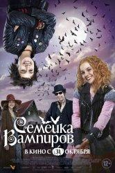 Смотреть Семейка вампиров онлайн в HD качестве