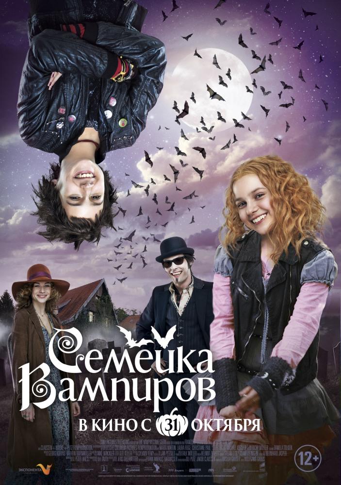 Онлайн порно фильм про вампиров