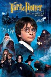 Смотреть Гарри Поттер и философский камень онлайн в HD качестве
