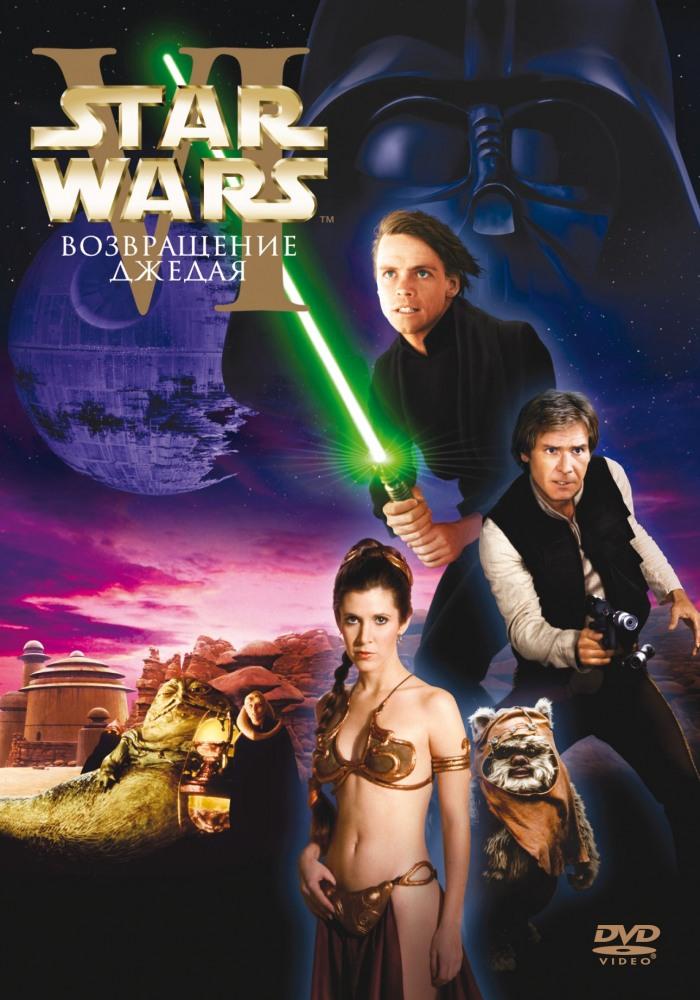 Актеры звездные войны все эпизоды лего звездные войны 6 игра прохождение
