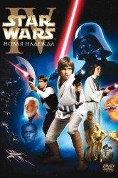Смотреть Звездные войны: Эпизод 4 – Новая надежда онлайн в HD качестве