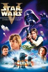 Смотреть Звездные войны: Эпизод 5 – Империя наносит ответный удар онлайн в HD качестве